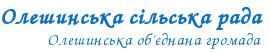 Олешинська сільська рада
